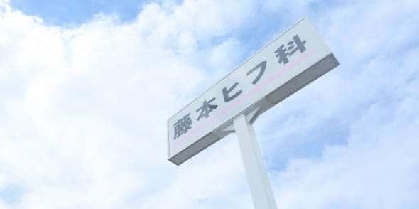 バス / 電車でお越しの方へ