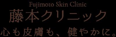 藤本クリニック (Fujimoto Skin Clinic) 心も皮膚も、健やかに。
