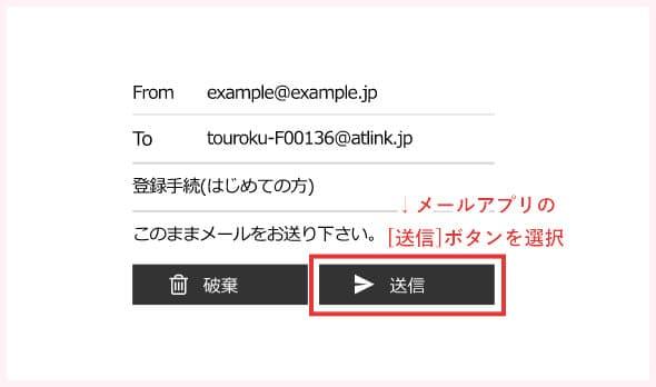 Step04. 空メール送信